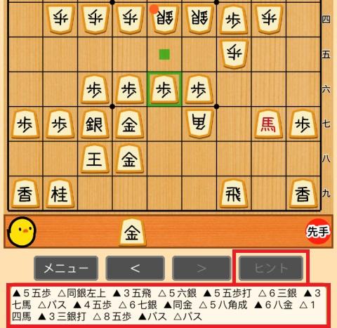 ぴよ将棋 - 本格派対局将棋(Android版) ~40 ...