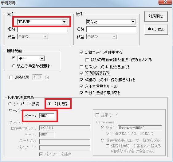 K-Shogi 人対人の通信対局方法