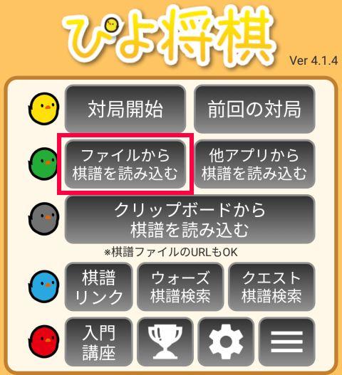 将棋 ウォーズ 棋譜 検索